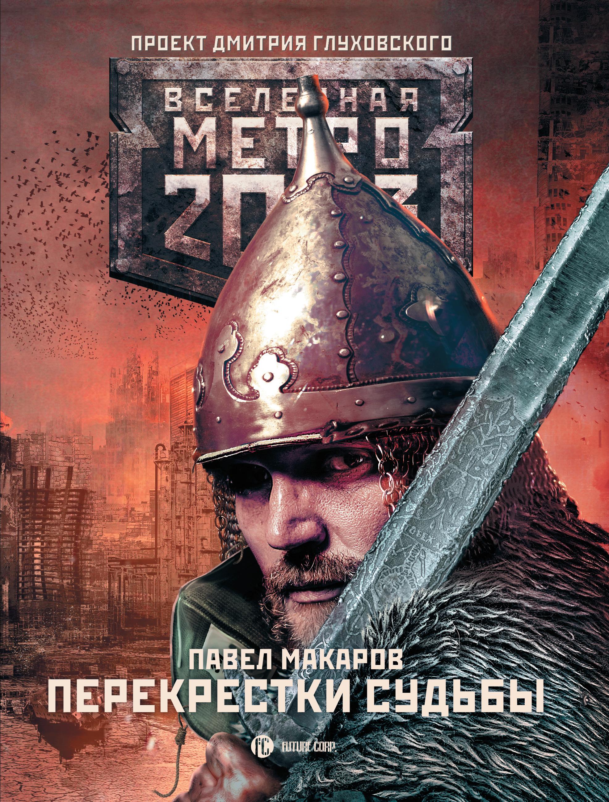все цены на Павел Макаров Метро 2033: Перекрестки судьбы онлайн