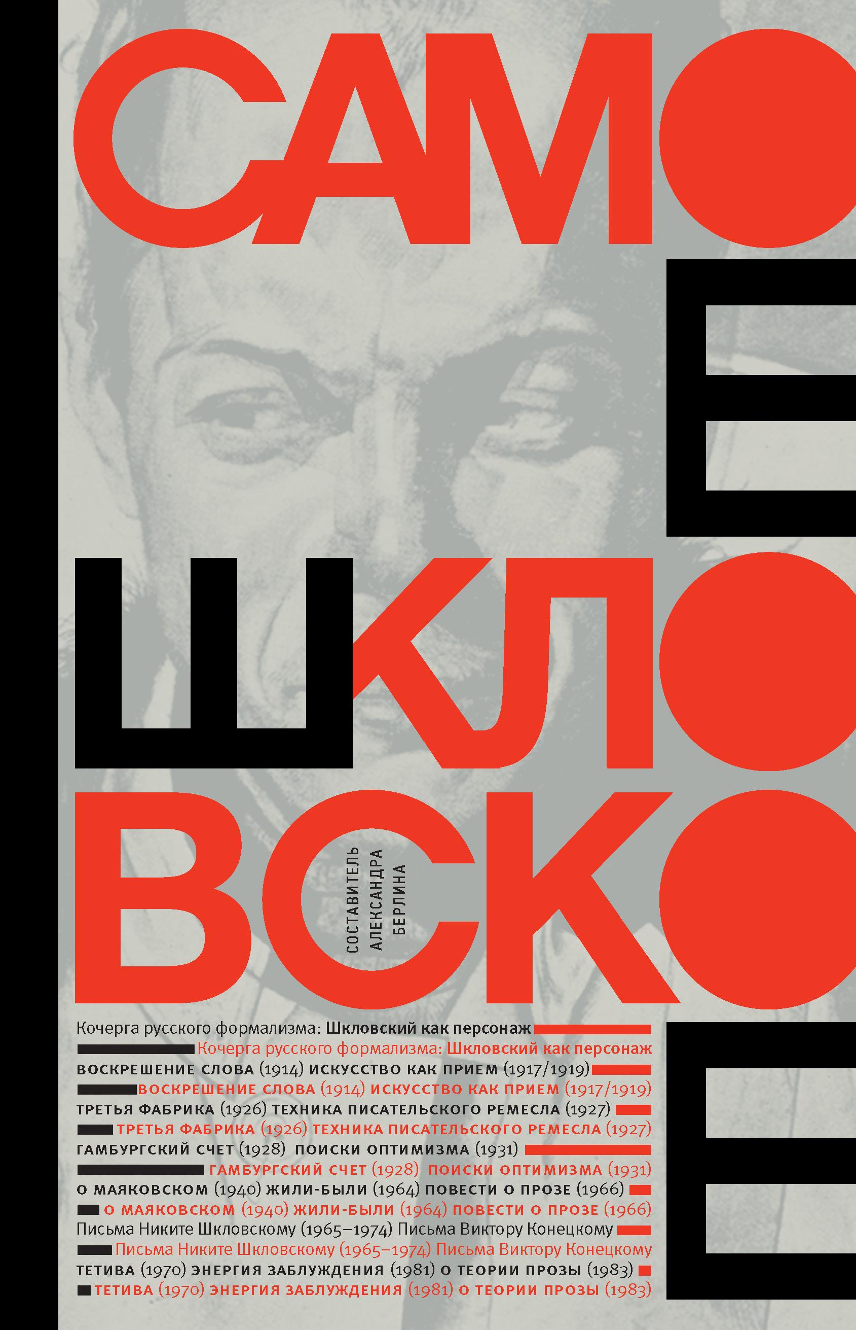 Виктор Шкловский Самое шкловское (сборник)