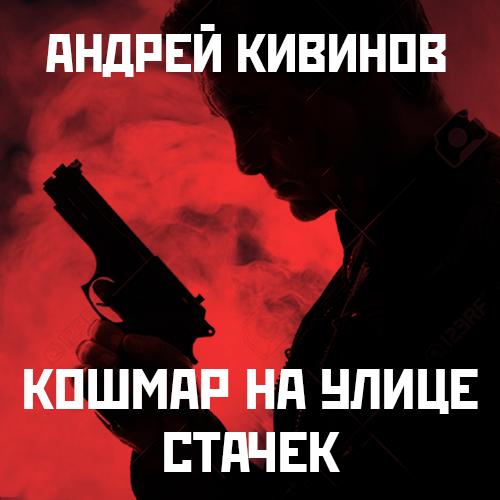 Андрей Кивинов Кошмар на улице Стачек андрей кивинов попутчики