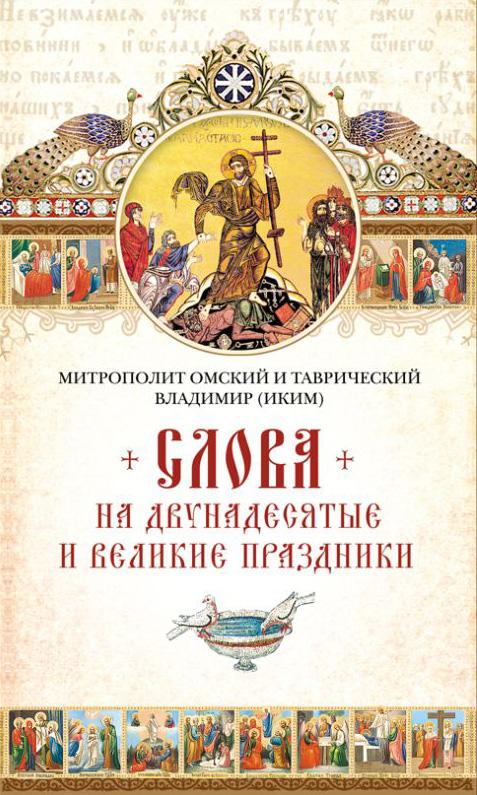 митрополит Владимир (Иким) Слова на двунадесятые и великие праздник