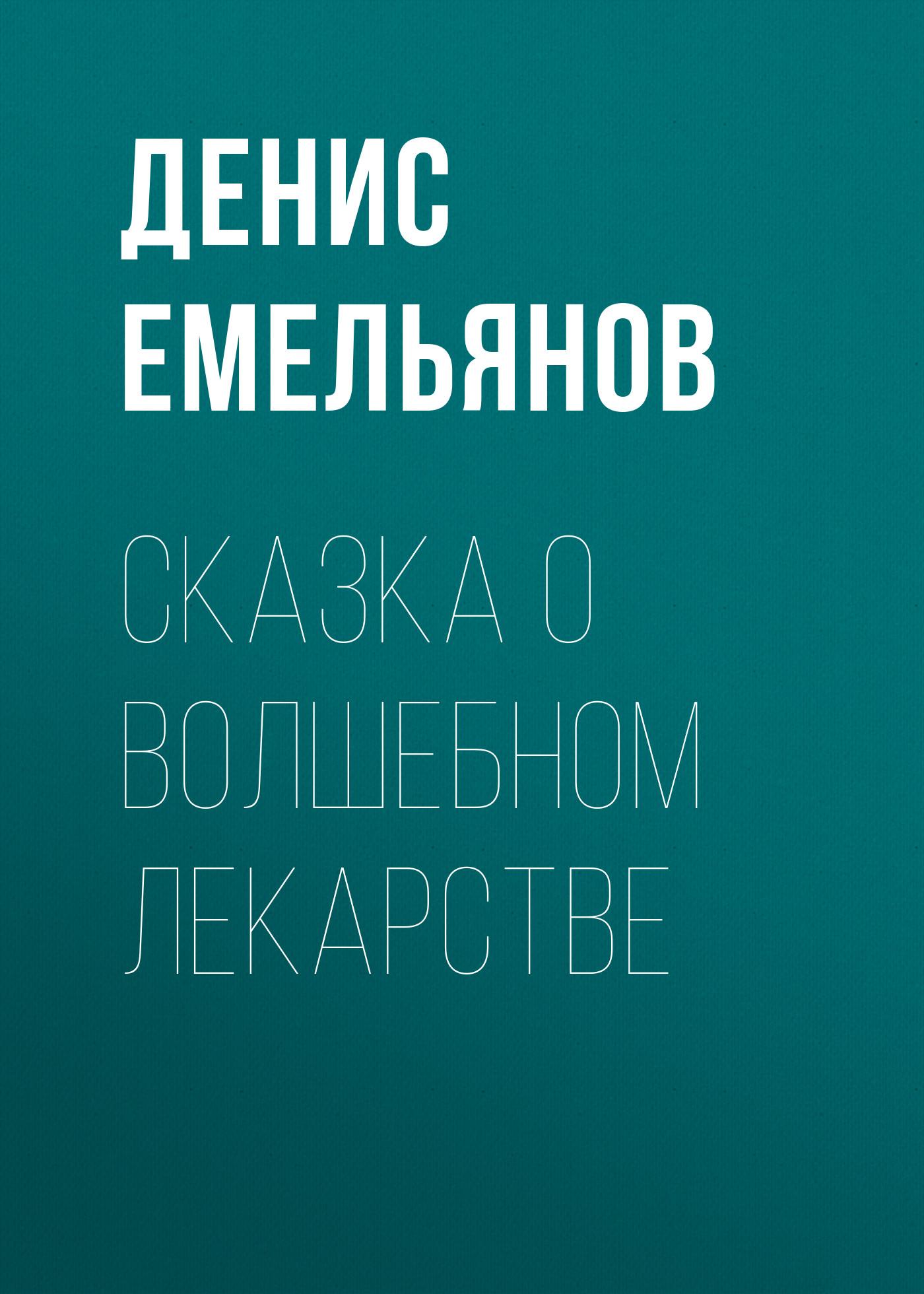 Денис Емельянов Сказка о волшебном лекарстве денис емельянов сказка о африке и четырёх будильниках