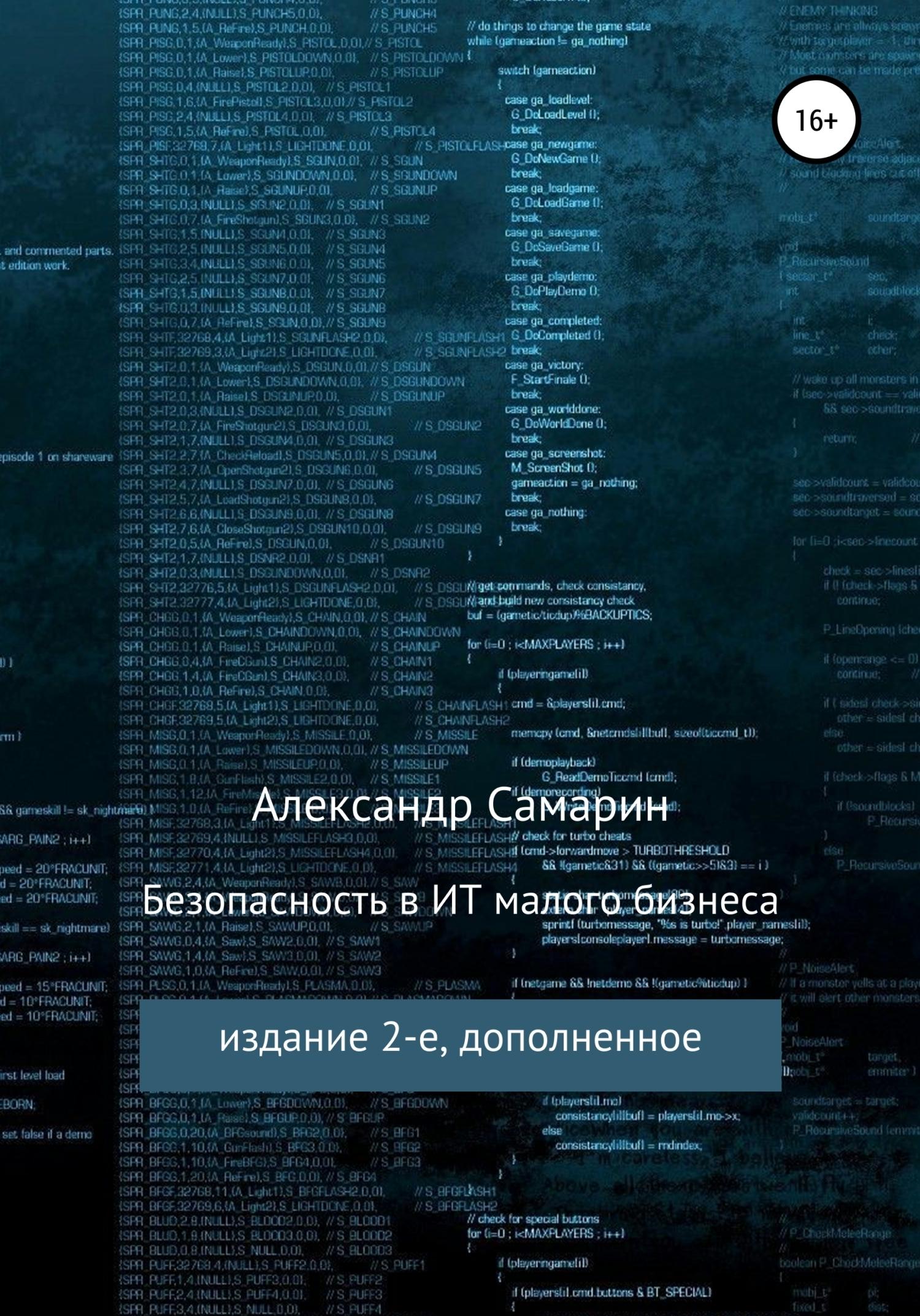 Александр Михайлович Самарин Безопасность в ИТ малого бизнеса