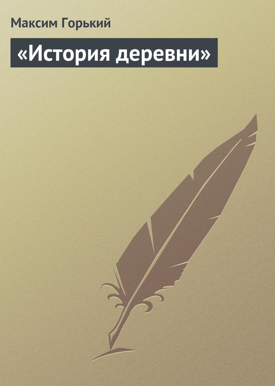 Максим Горький «История деревни» валерий земских ну и