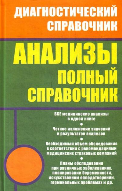 Михаил Ингерлейб Анализы. Полный справочник