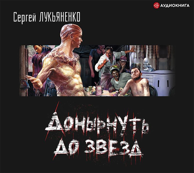 Сергей Лукьяненко Донырнуть до звезд (сборник) алкотестер intego at 117