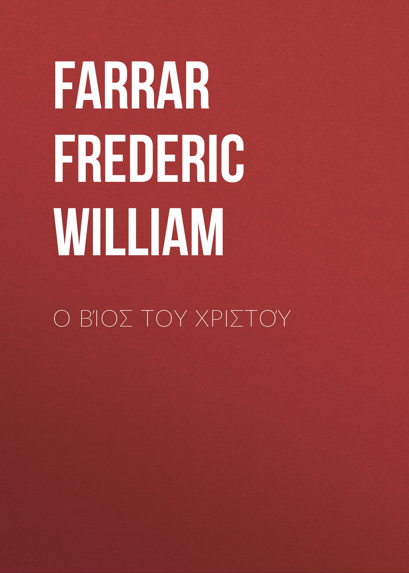 Farrar Frederic William Ο Βίος του Χριστού farrar frederic william the expositor s bible the second book of kings
