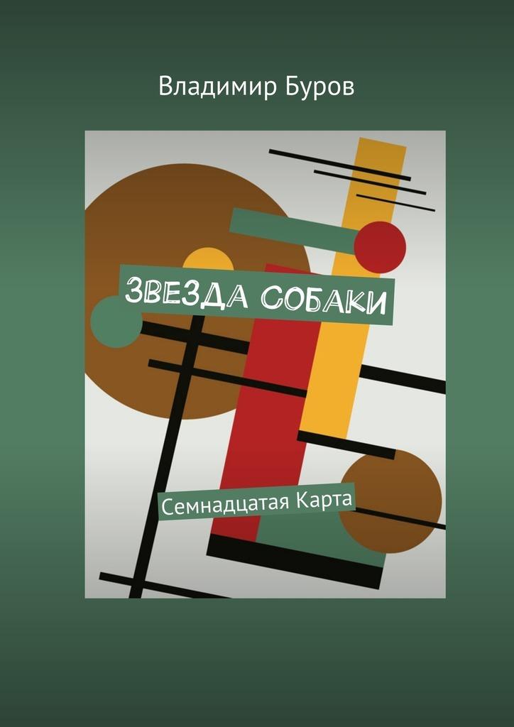 Владимир Буров Звезда Собаки. Семнадцатая Карта