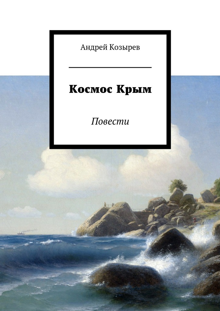 Андрей Козырев КосмосКрым. Повести мотолодка крым в хабаровске