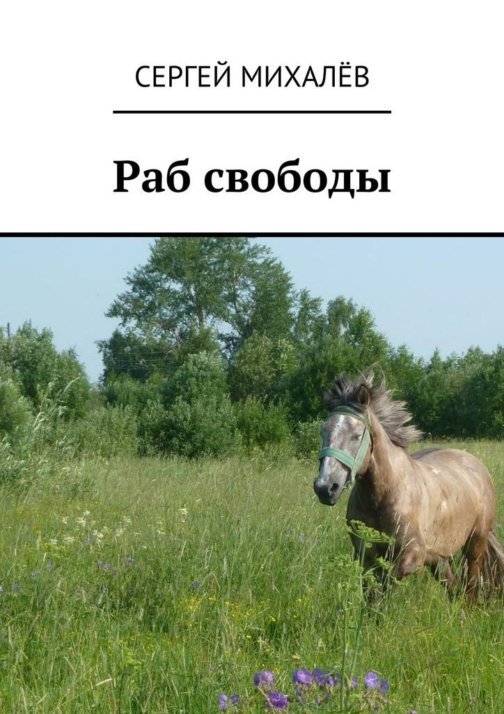 Сергей Васильевич Михалёв Раб свободы цены онлайн