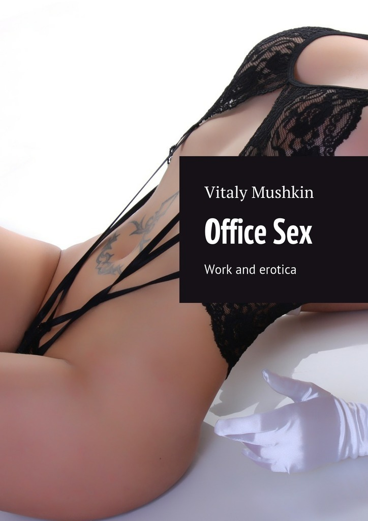 Виталий Мушкин Office sex. Work and erotica the director