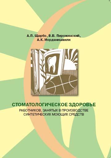 А. К. Иорданишвили Стоматологическое здоровье работников, занятых в производстве синтетических моющих средств