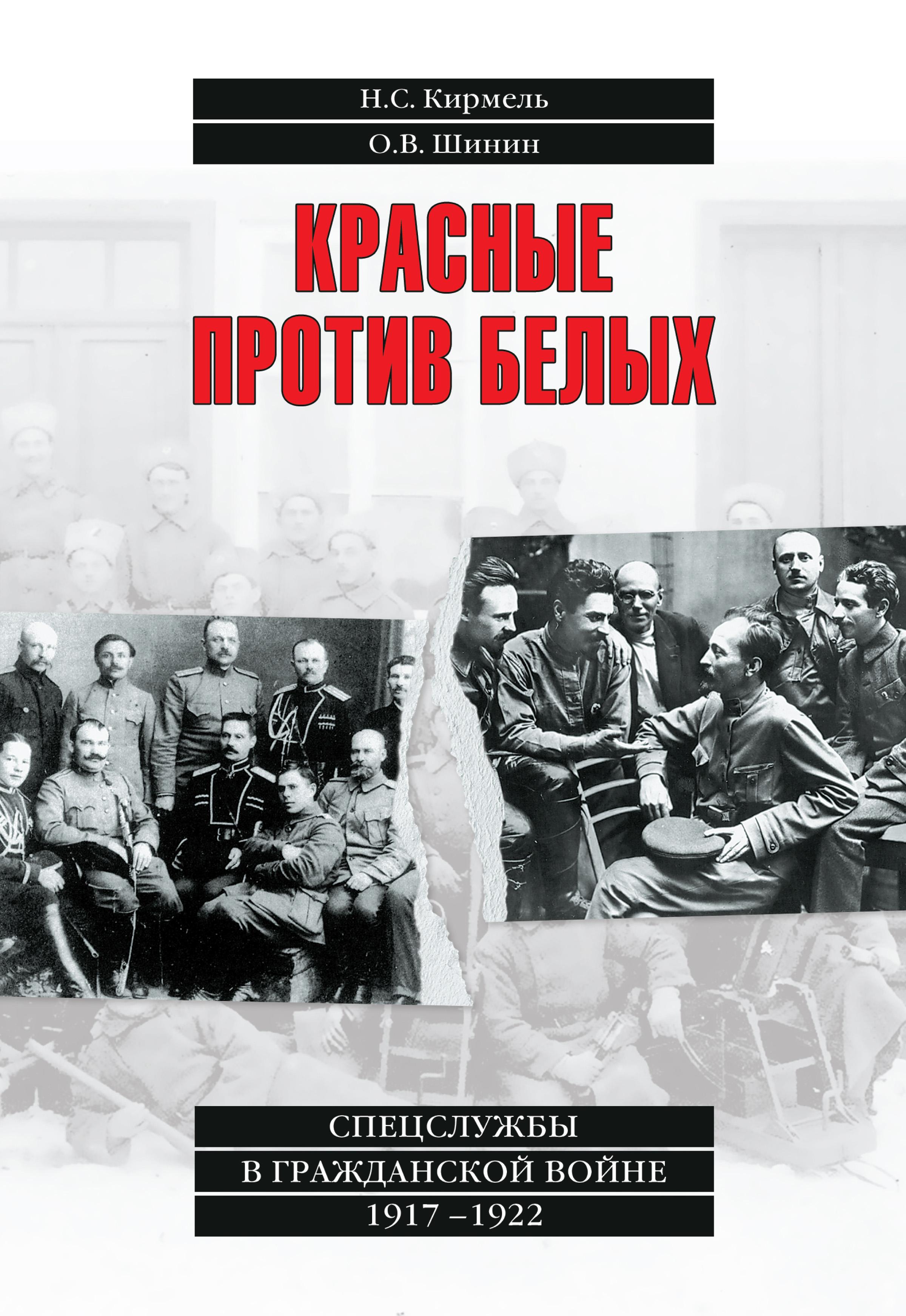 Николай Кирмель Красные против белых. Спецслужбы в Гражданской войне 1917–1922 цена и фото