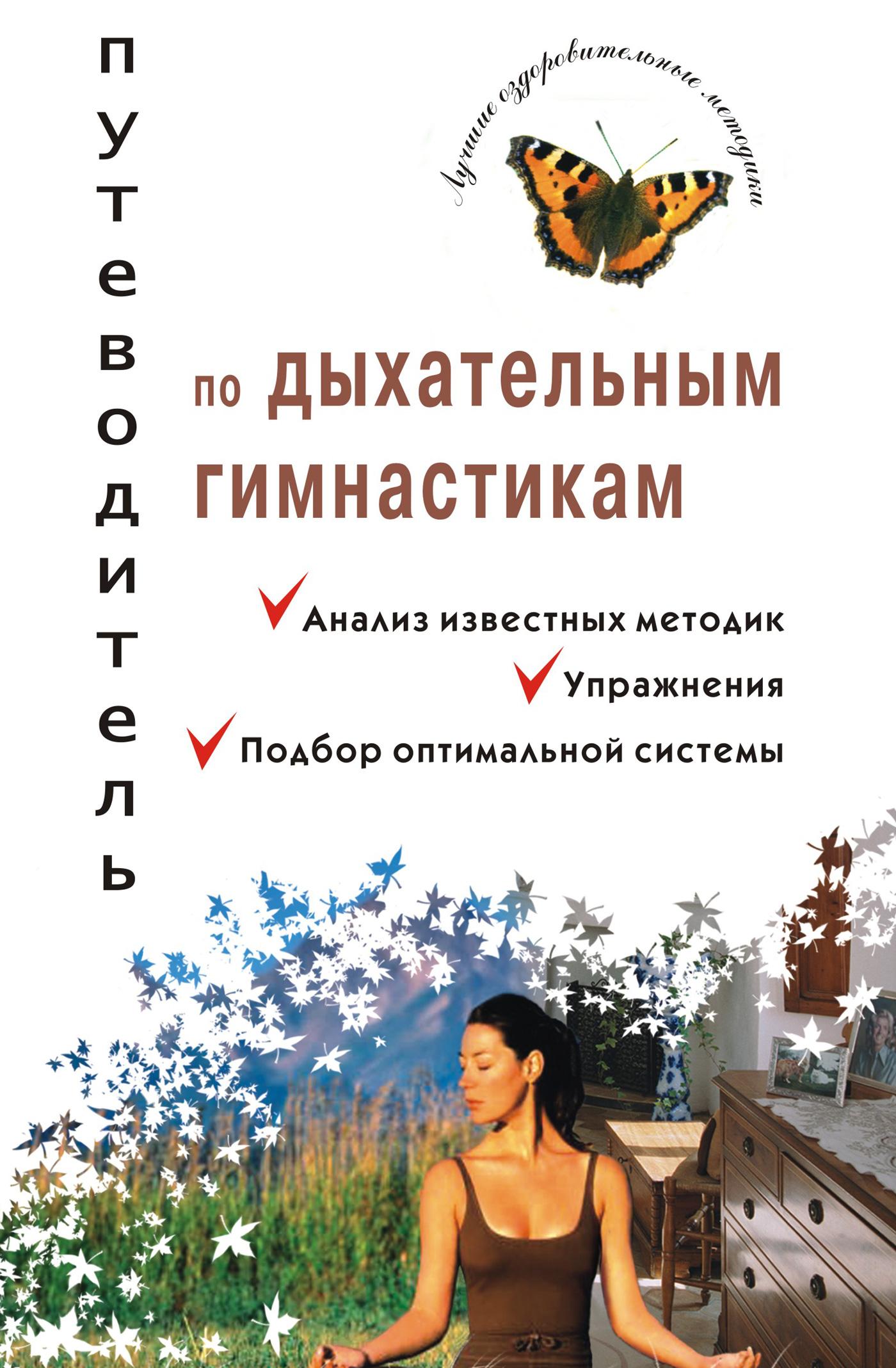 Путеводитель по дыхательным гимнастикам