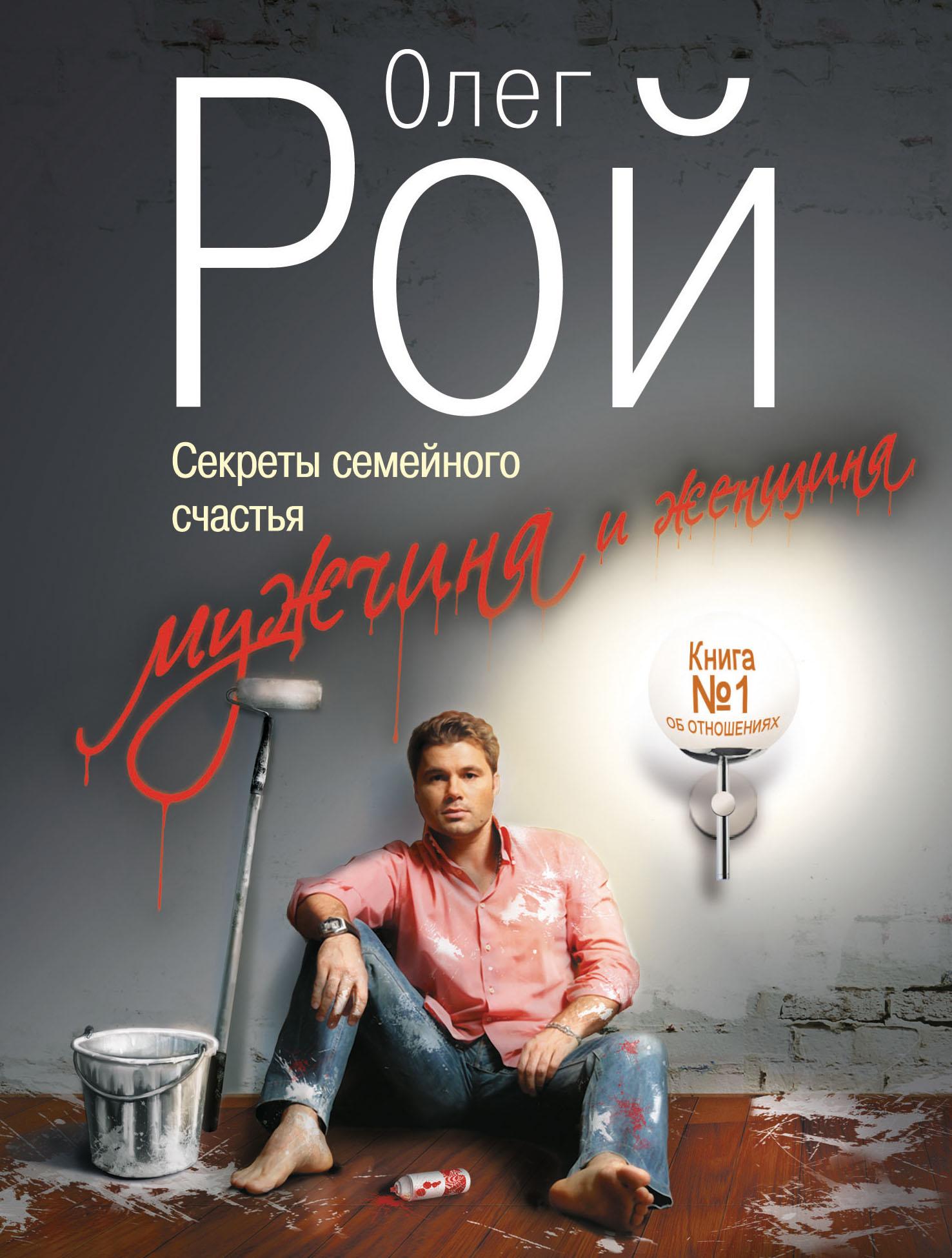 Олег Рой Мужчина и женщина