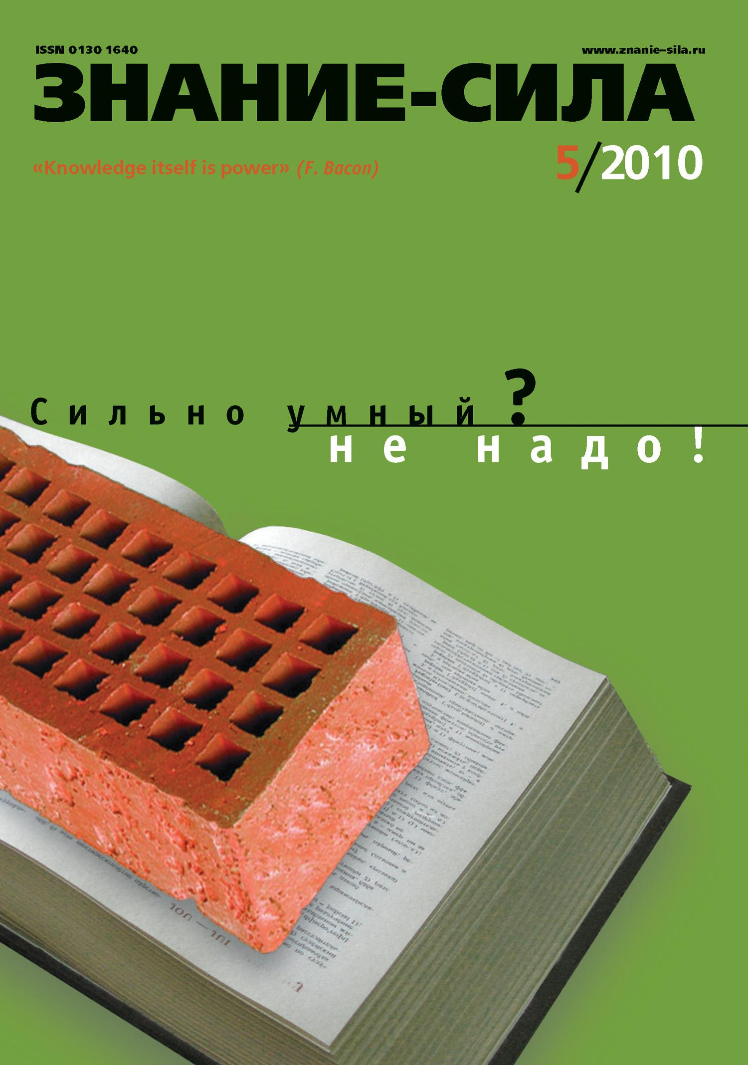 Отсутствует Журнал «Знание – сила» №5/2010 отсутствует журнал знание – сила 11 2010