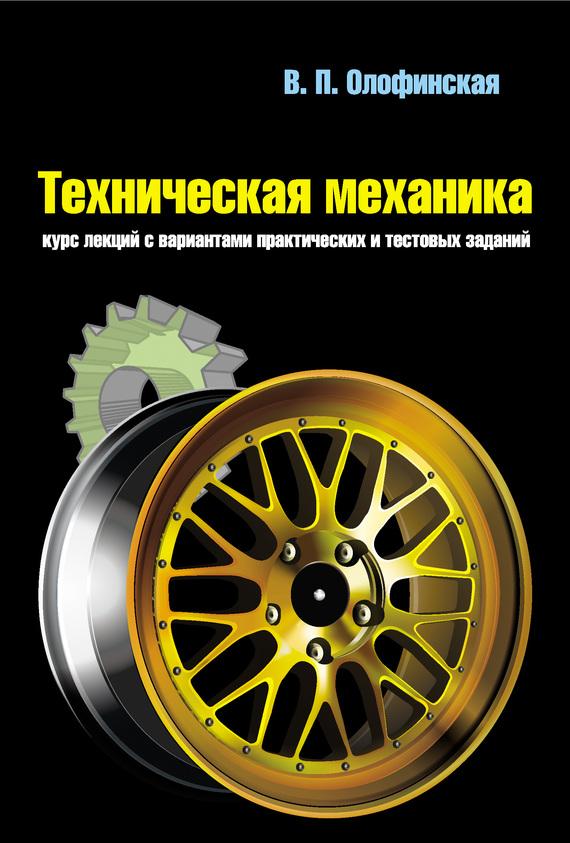 В. П. Олофинская Техническая механика. Курс лекций с вариантами практических и тестовых заданий
