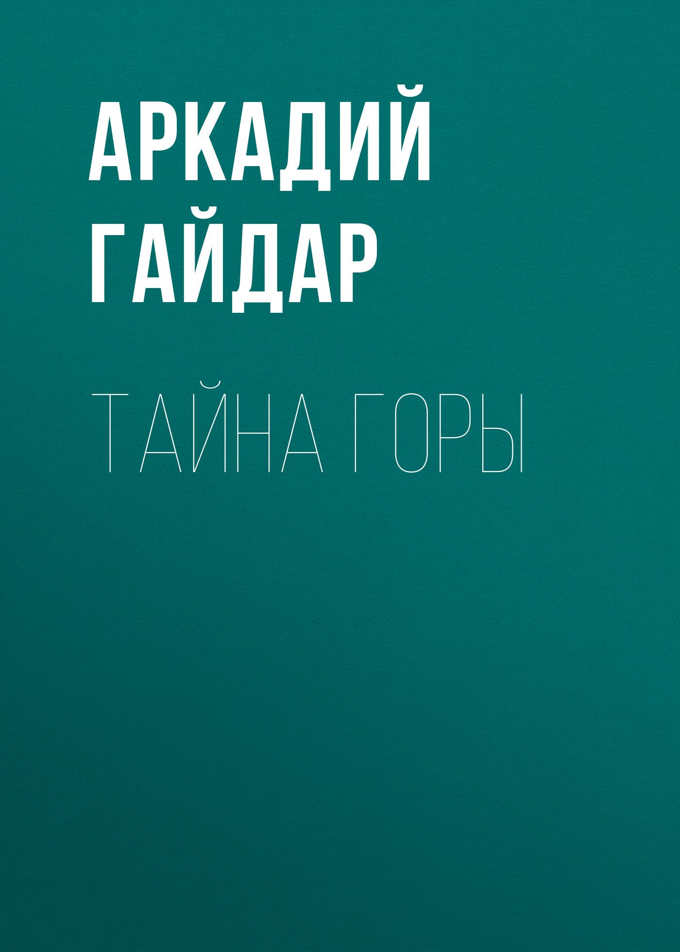 Аркадий Гайдар Тайна горы аркадий степной верой и правдой