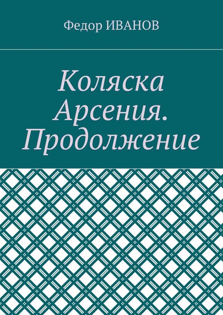 цены Федор Иванов Коляска Арсения. Продолжение