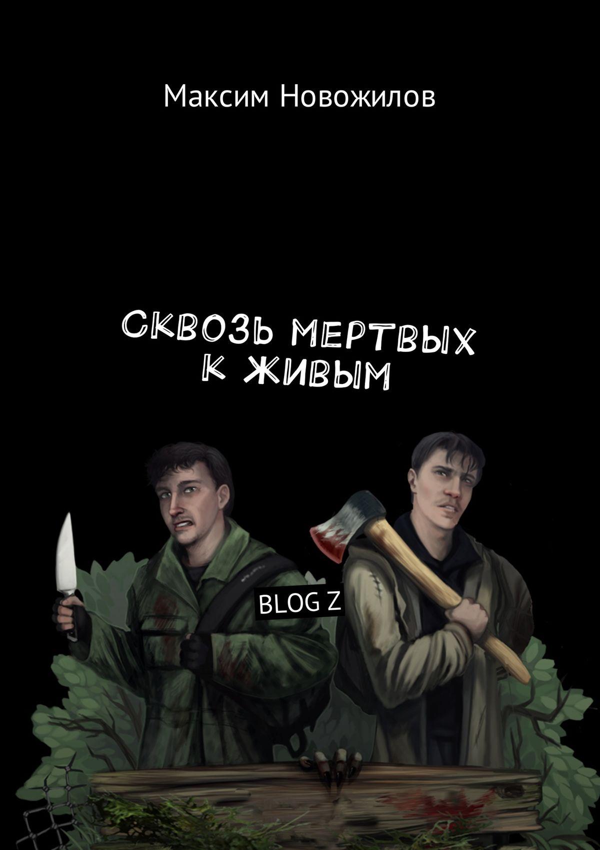 Максим Новожилов Сквозь мертвых к живым. BLOGZ визитницы и кредитницы piquadro pu1243p15 blu3