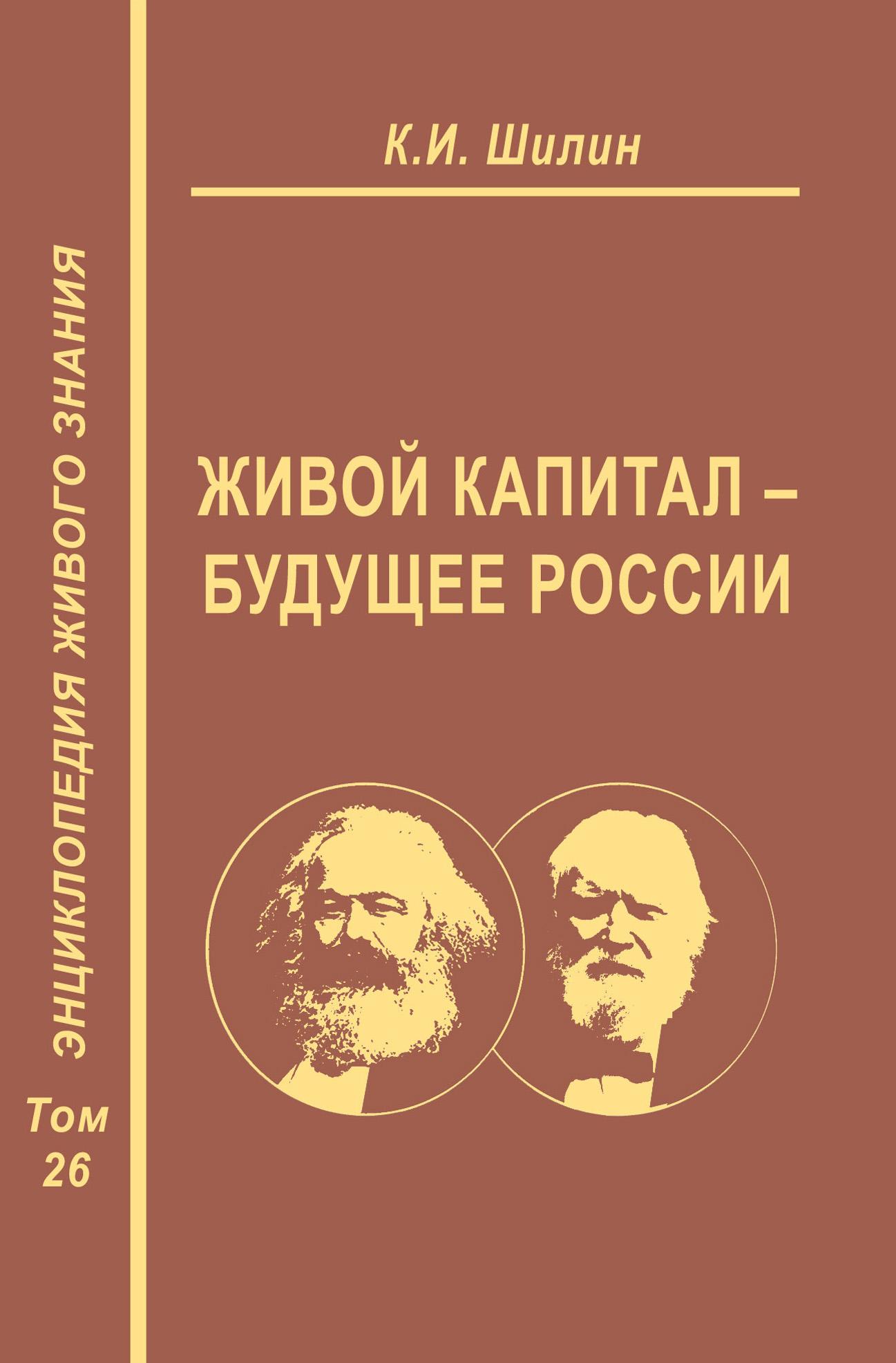 Живой капитал – будущее России