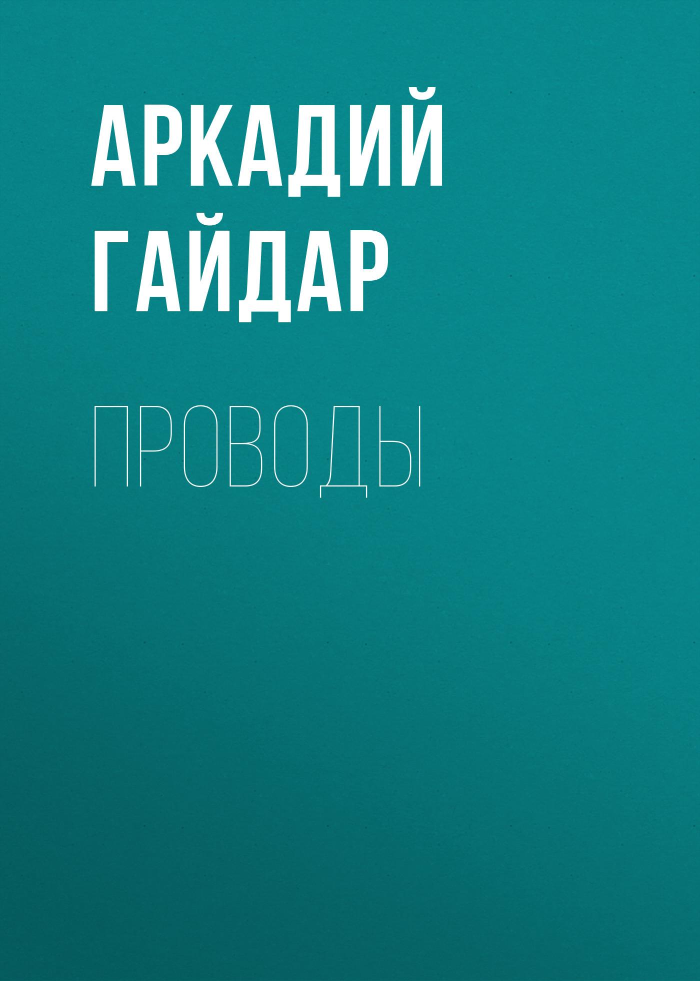 Аркадий Гайдар Проводы аркадий гайдар проводы