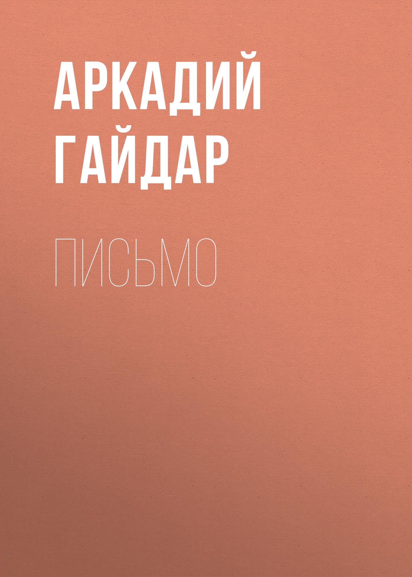 Аркадий Гайдар Письмо printio птичка