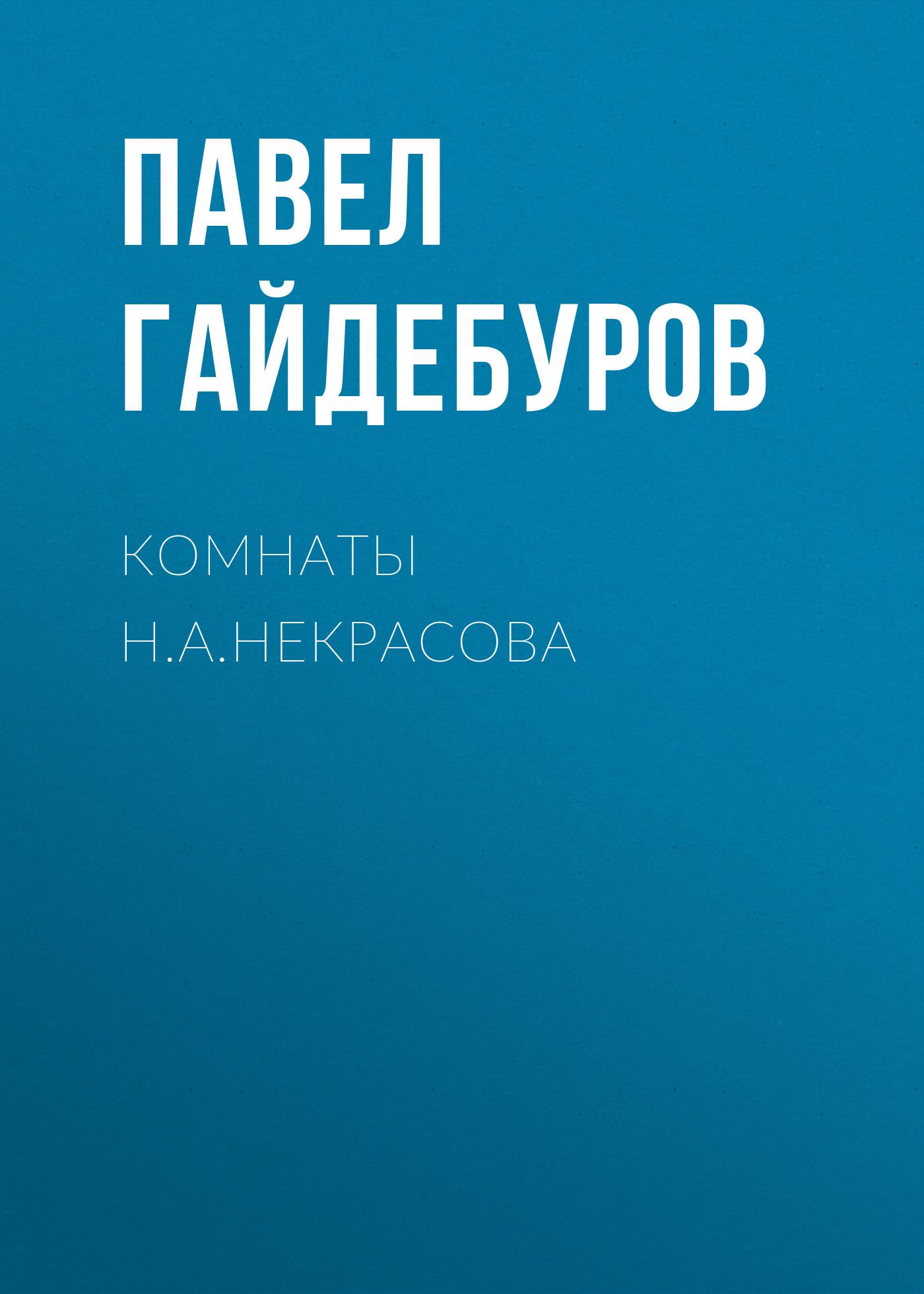 Павел Гайдебуров Комнаты Н.А.Некрасова