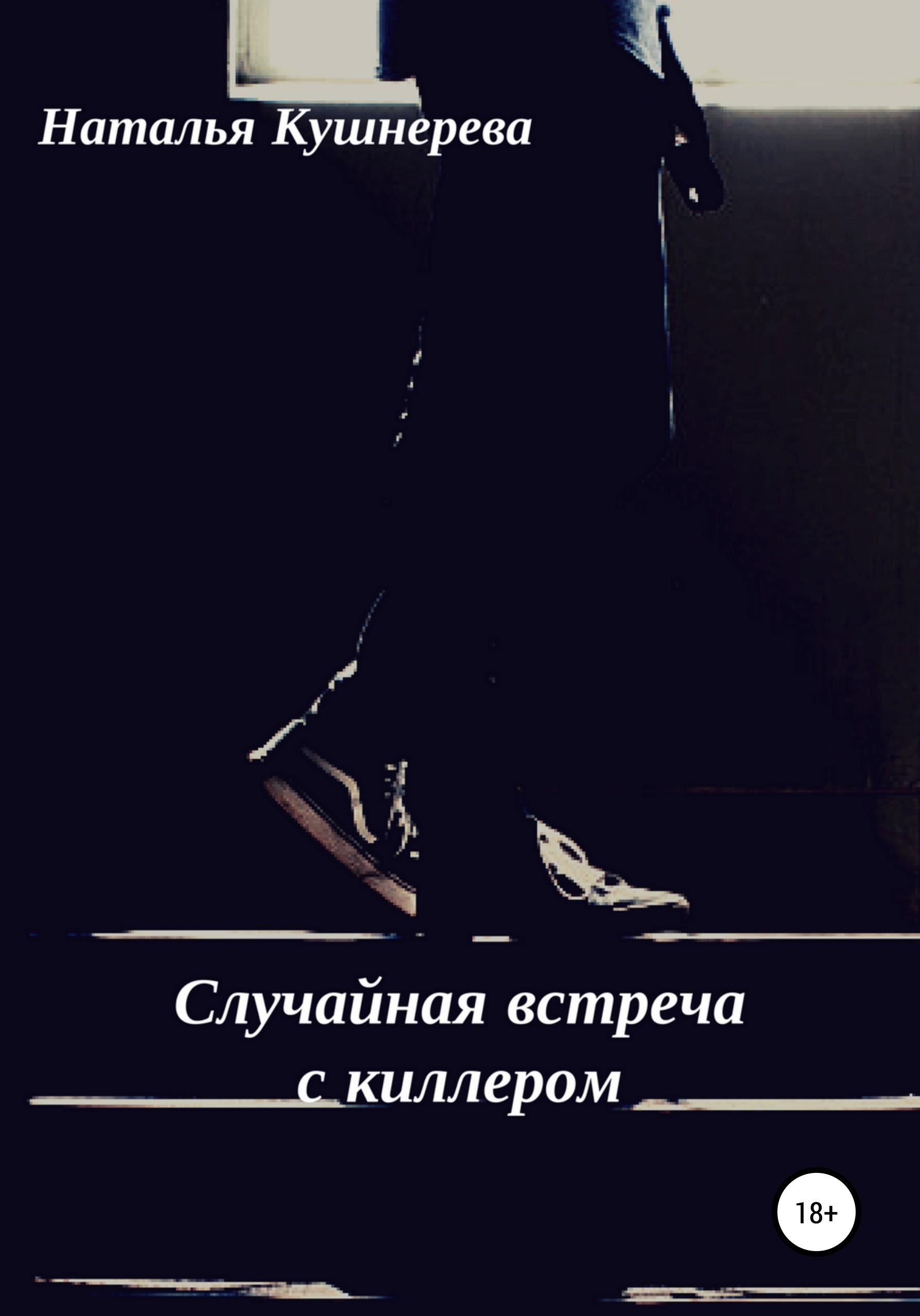 Случайная встреча с киллером ( Наталья Владимировна Кушнерёва  )