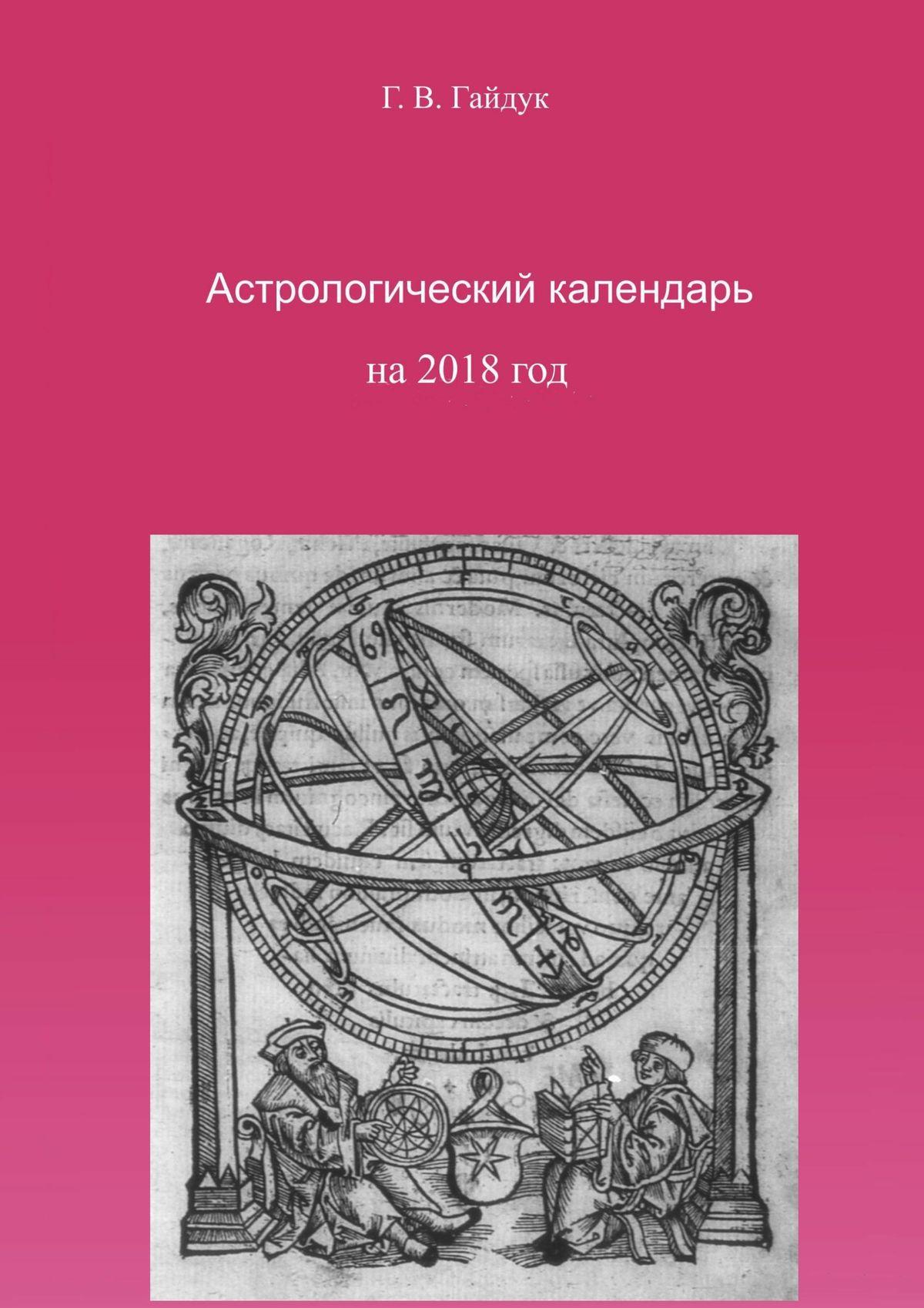 Галина Гайдук Астрологический календарь на 2018 год афанасьев в астрологический суд
