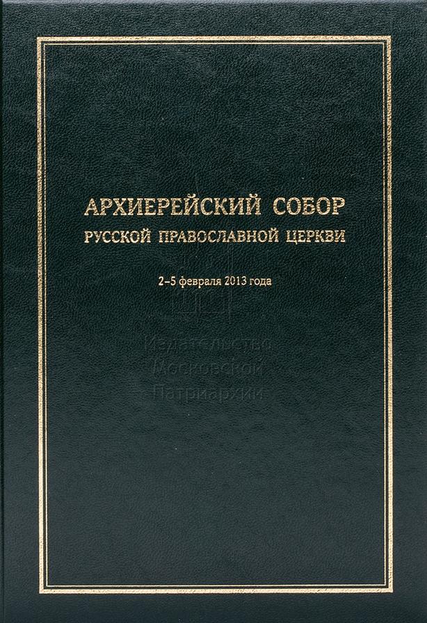 Коллектив авторов Архиерейский Собор Русской Православной Церкви