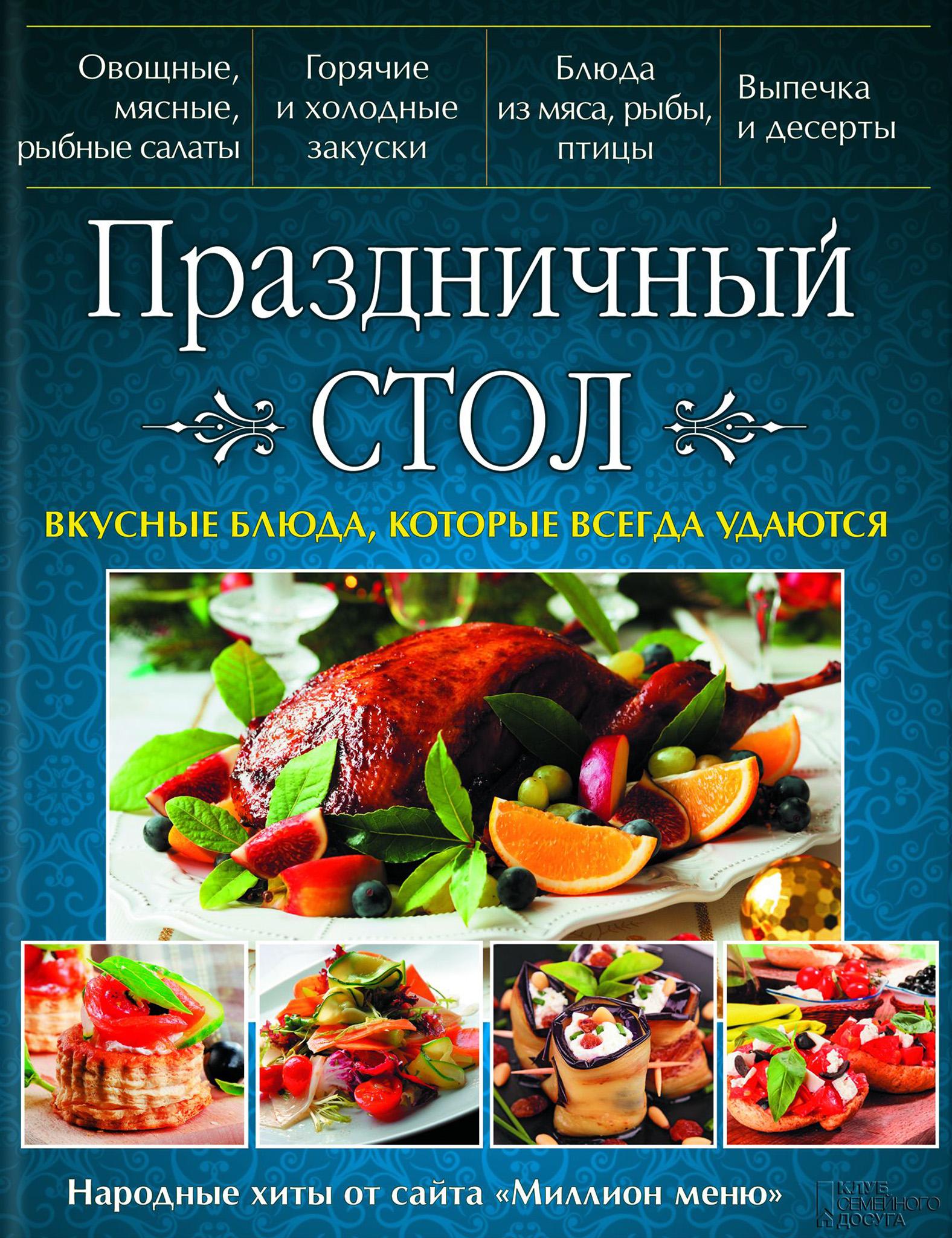 Оксана Рябинина Праздничный стол. Вкусные блюда, которые всегда удаются цена