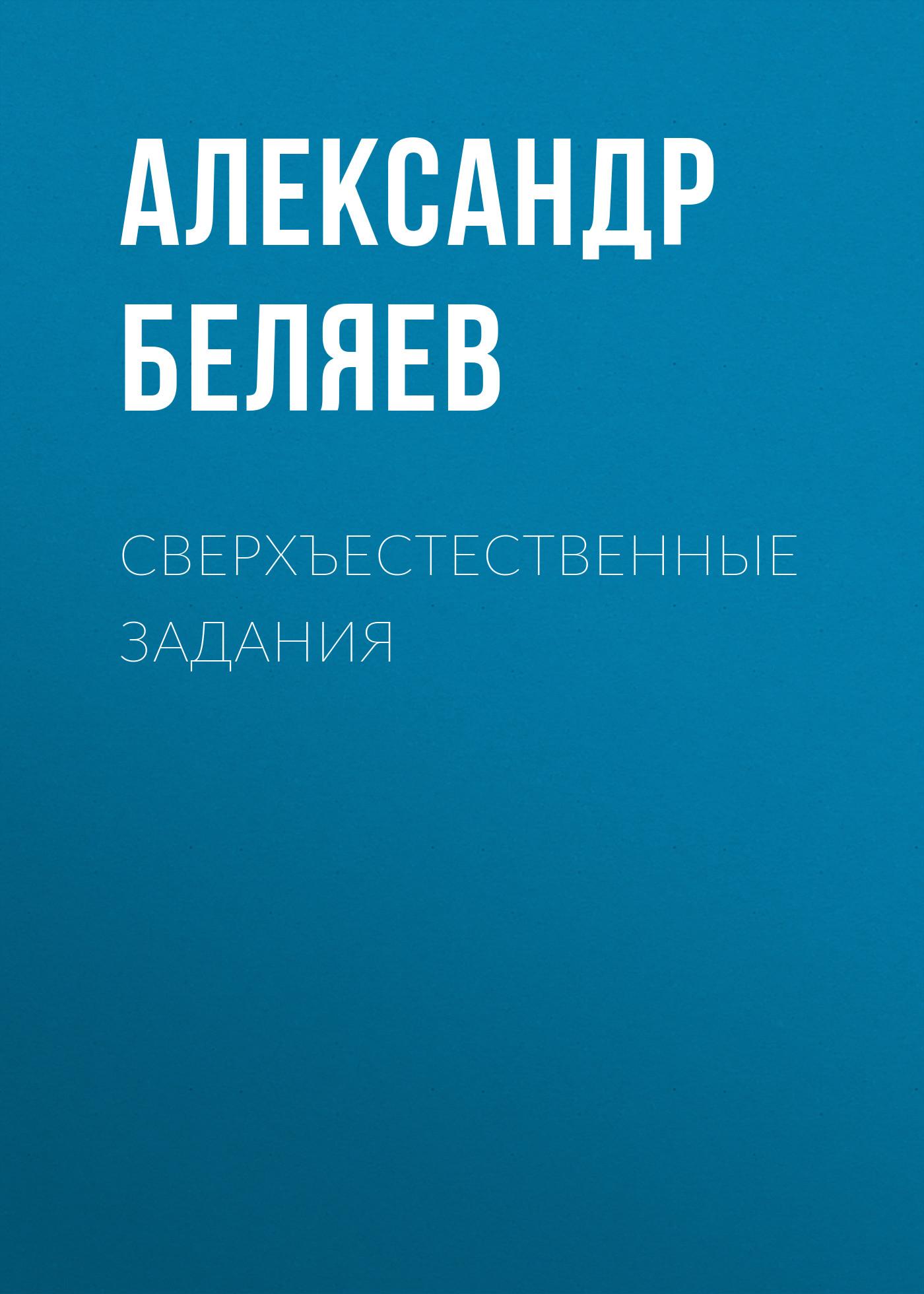 Александр Беляев Сверхъестественные задания цена