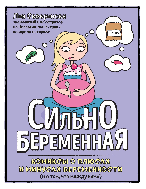 Лин Северинсен Сильнобеременная. Комиксы о плюсах и минусах беременности (и о том, что между ними) минеральная вода от изжоги при беременности