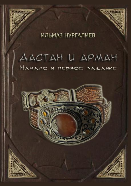 Ильмаз Нургалиев Дастан и Арман. Начало и первое задание