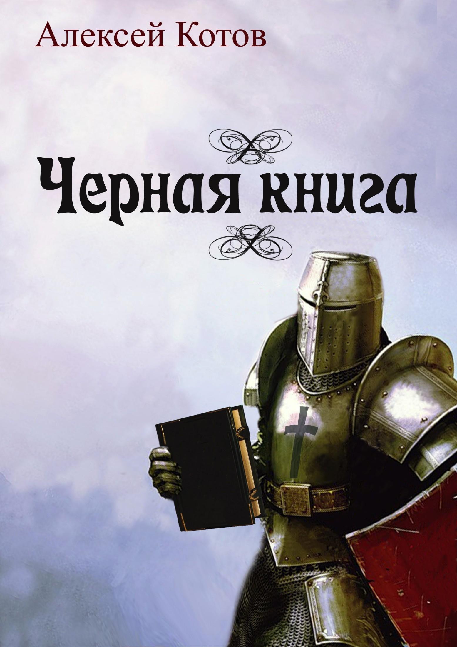 Алексей Николаевич Котов Черная книга