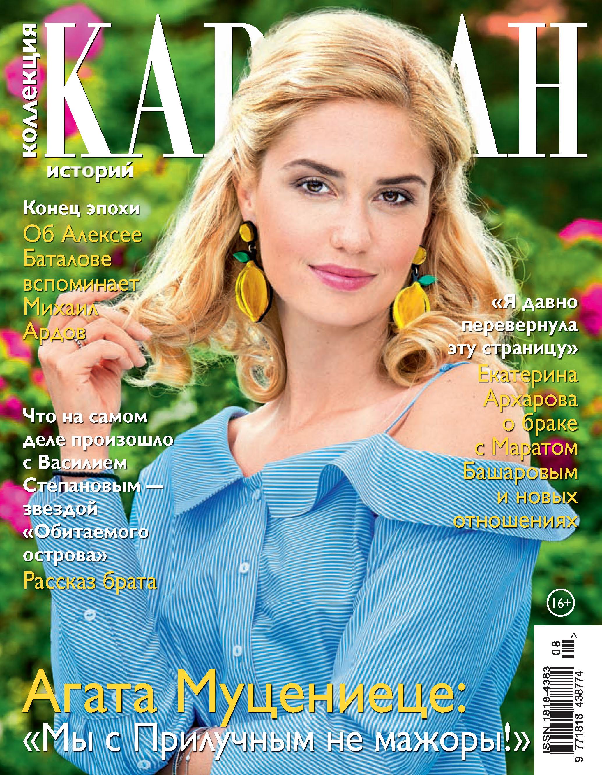 Отсутствует Коллекция Караван историй №08/2017