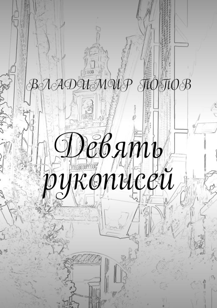 цена на Владимир Попов Девять рукописей
