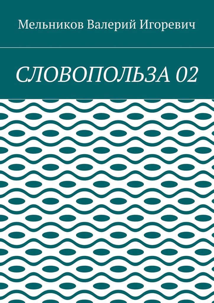 СЛОВОПОЛЬЗА02