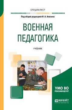 Виктор Николаевич Герасимов Военная педагогика. Учебник для вузов военная социология учебник для военных вузов