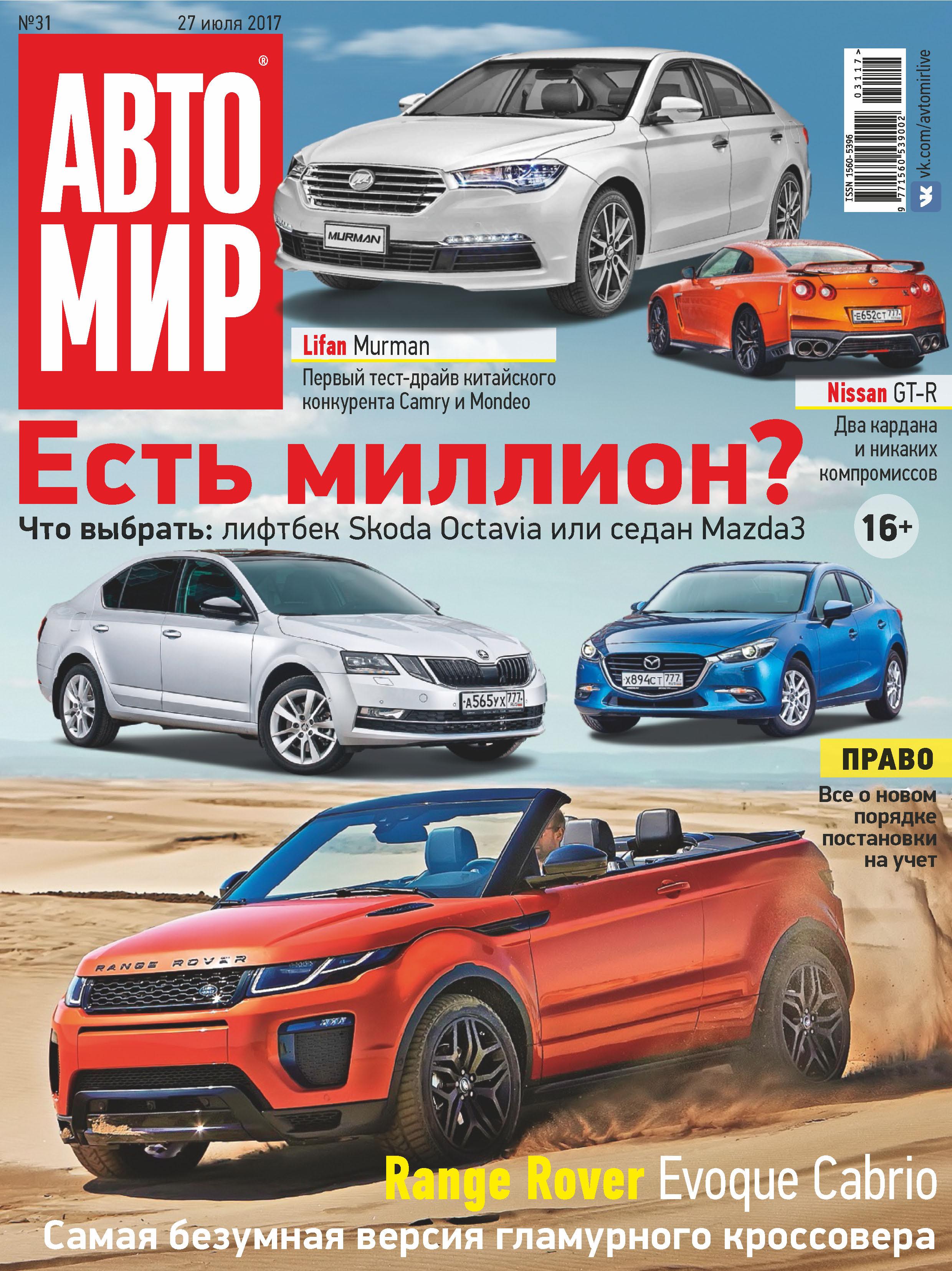 Отсутствует АвтоМир №31/2017 отсутствует автомир 33 2017
