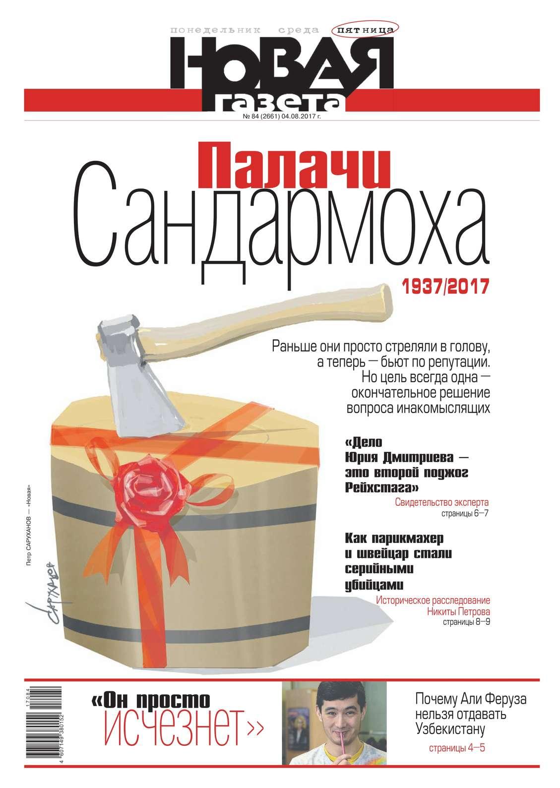 Редакция газеты Новая Газета Новая Газета 84-2017 цена