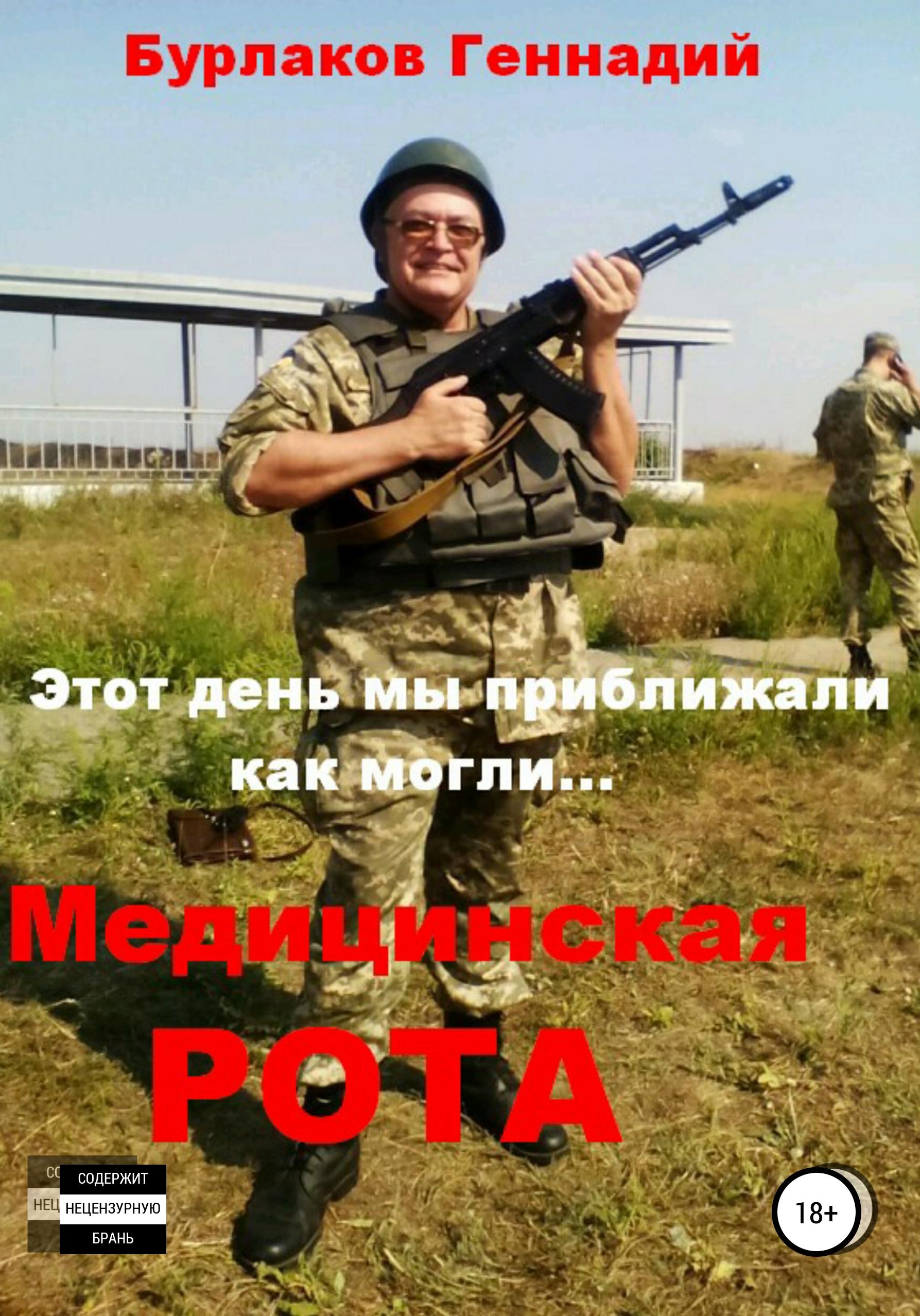 Геннадий Анатольевич Бурлаков Медицинская рота