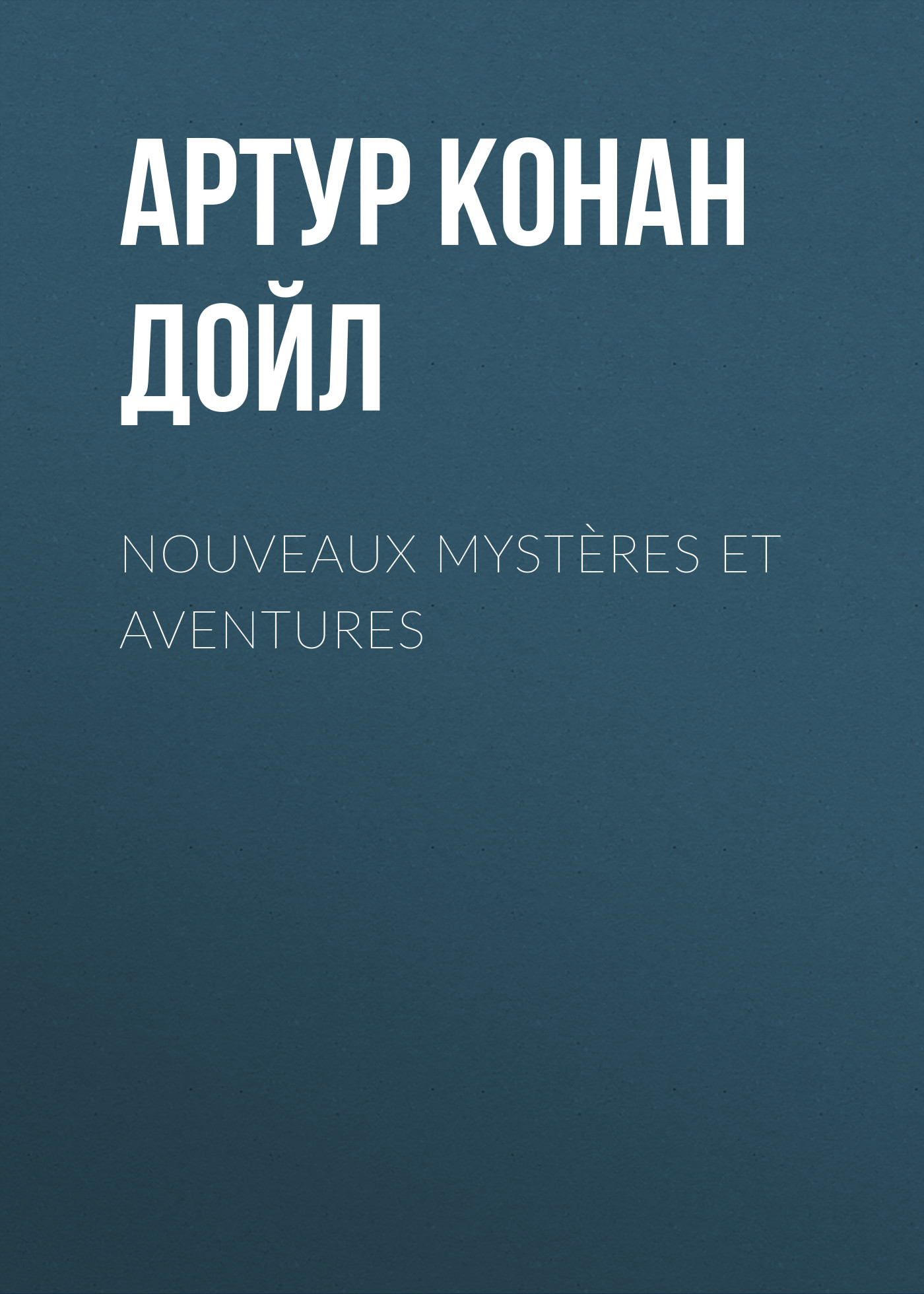 Артур Конан Дойл Nouveaux mystères et aventures артур конан дойл загадка старка манро