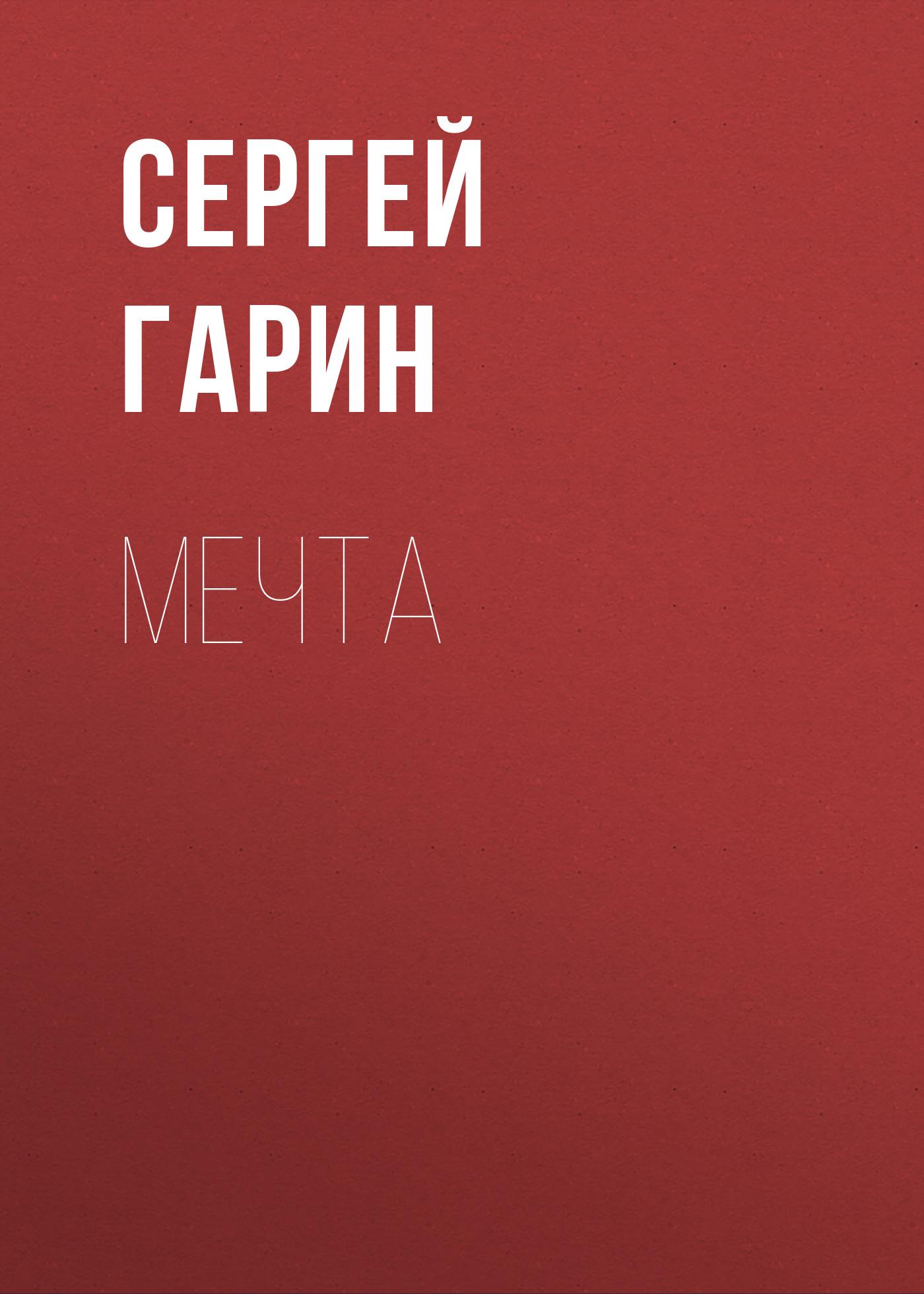 Сергей Гарин Мечта