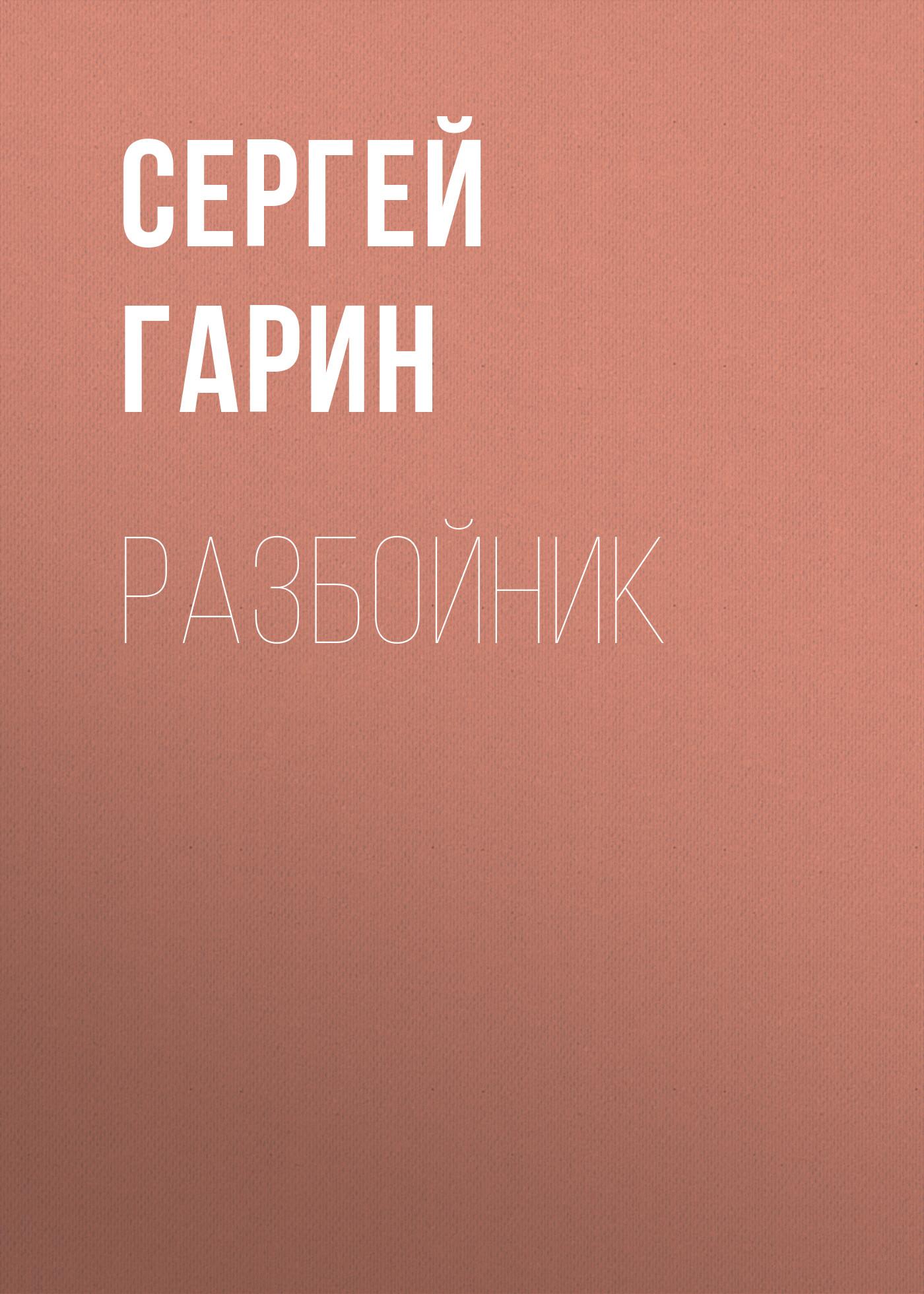 Сергей Гарин Разбойник
