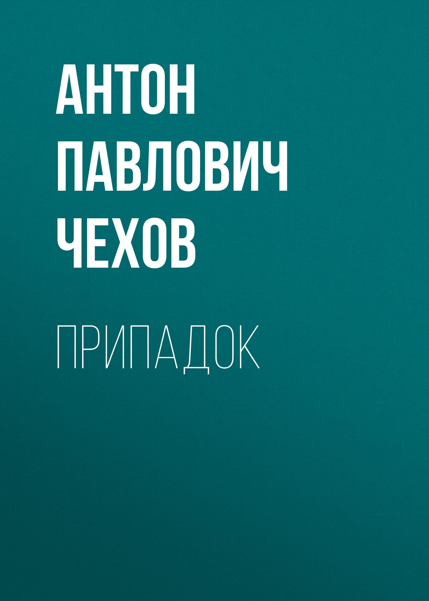 Антон Чехов Припадок антон чехов припадок