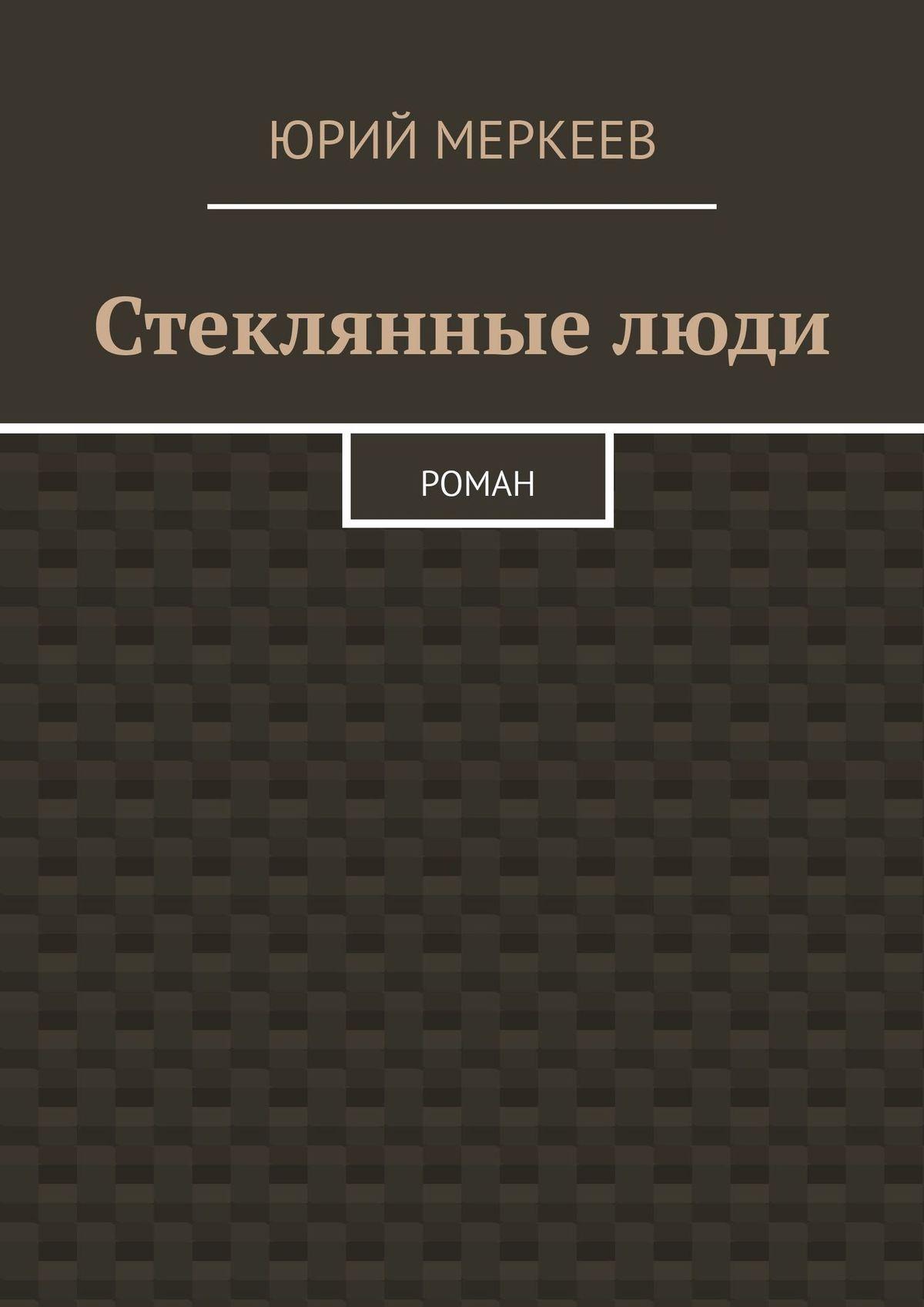 Фото - Юрий Меркеев Стеклянныелюди. Роман юрий меркеев монастырь икошка