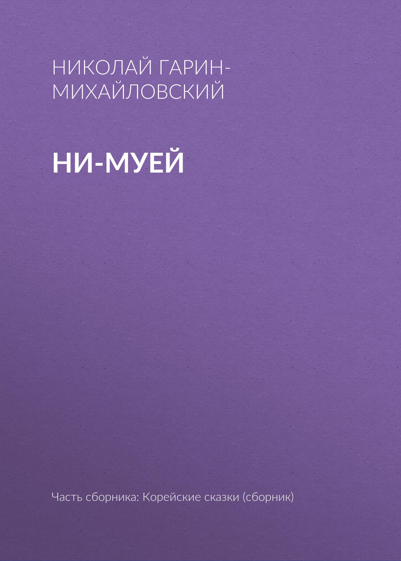 Николай Гарин-Михайловский Ни-муей николай оганесов доктор по имени смерть