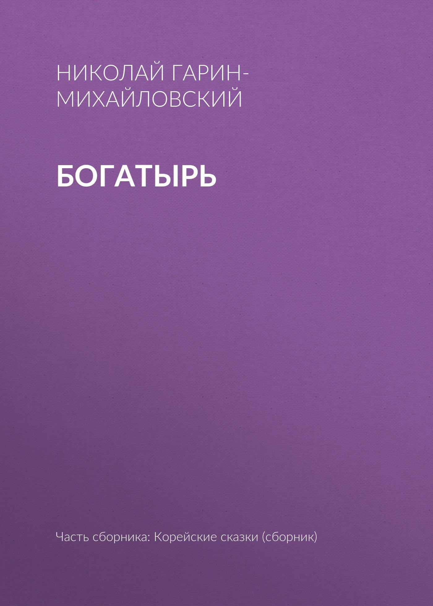 Николай Гарин-Михайловский Богатырь цена