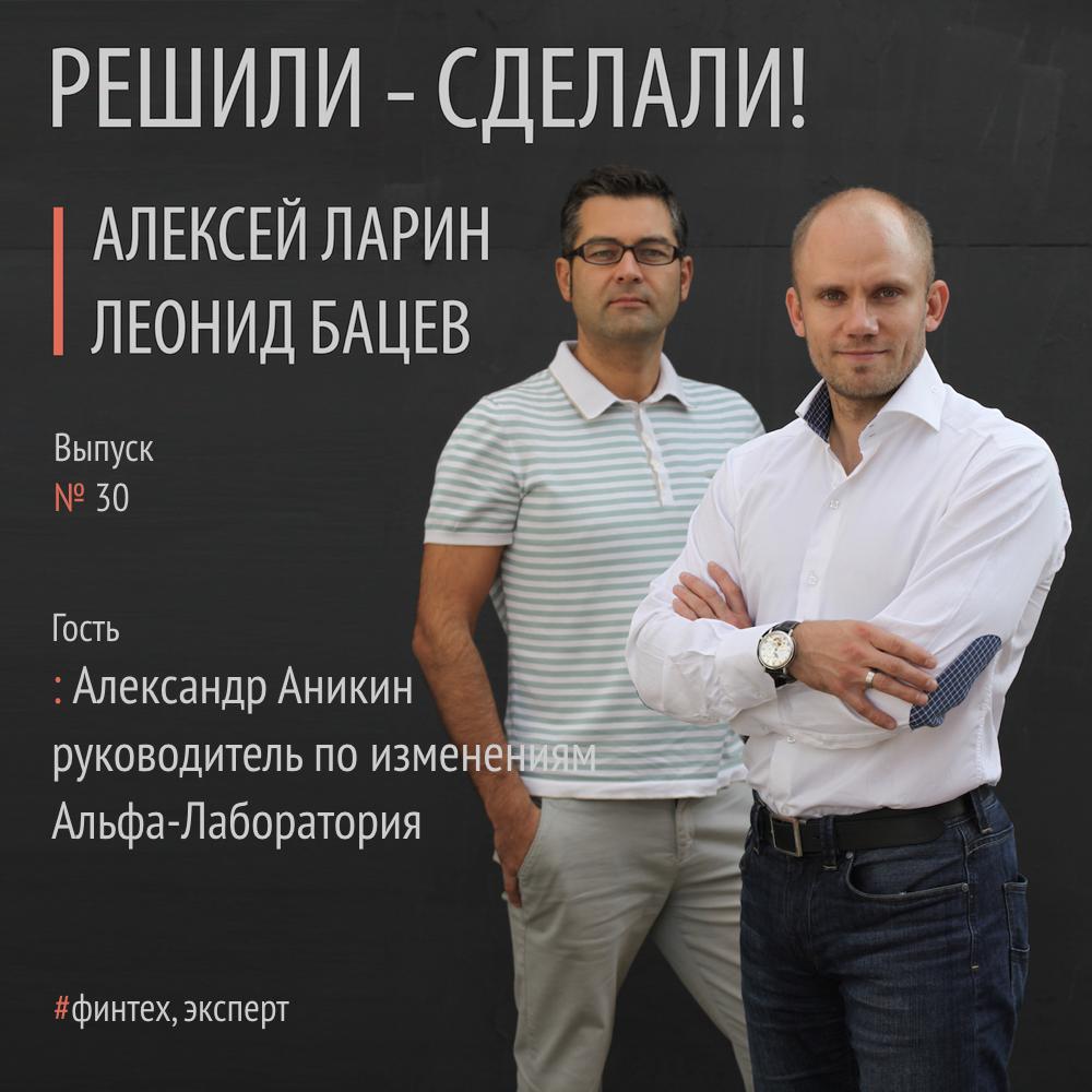 Алексей Ларин Александр Аникин руководитель поизменениям Альфа– Лаборатории алексей ларин юлия гессер и